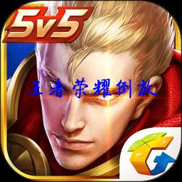 王者�s耀倒放�件appv9.9.9最新版