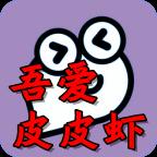 吾爱皮皮虾app1.0安卓版