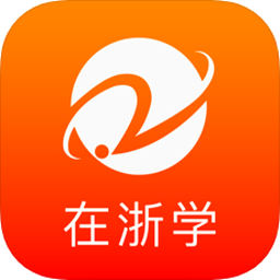 在浙学教育appv2.0安卓版