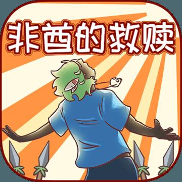 非酋的救赎抢先体验版1.0安卓版