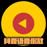 抖音�Z音倒放app安卓最新版
