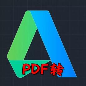 PDF文件�DCAD格式工具�G色免安�b
