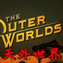 《天外世界》七�修改器v1.0免安�b