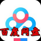 百度网盘梦宇最终修改版10.0.0安卓版