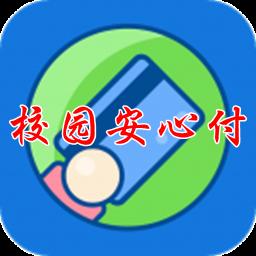 校�@安心付最新版App3.0 安卓手�C版