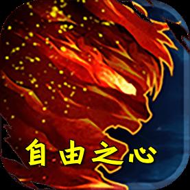 自由之心�y�服��先�w�1.0.10安卓手�C版
