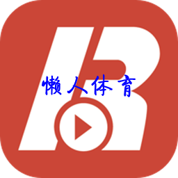 �腥梭w育直播appv1.0.4安卓版