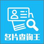 名片查�王(企�I信息查�)appv1.0安卓版