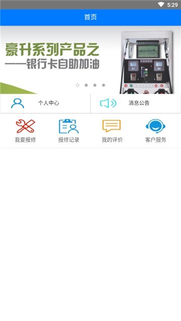 富仁管家加油站�笮�app