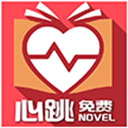 心跳小说去广告破解版appv1.0最新版