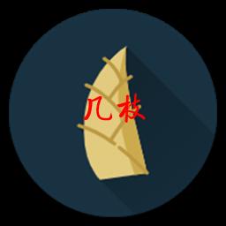 �字ψ烂嬷�手appv1.0最新版