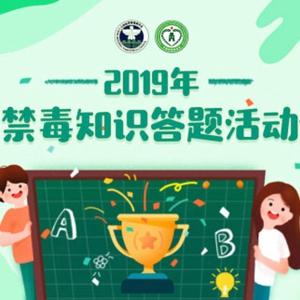 青骄第二课堂2019年全国青少年禁毒知识答题活动app官方版