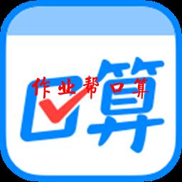 作业帮口算家长版appv1.0最新版