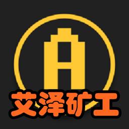 艾泽矿工(区块链挖矿赚钱)app1.0.9 安卓版
