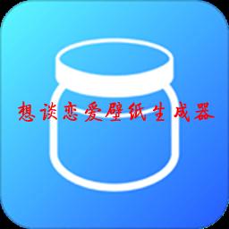 想���郾诩�生成器免�M版appv1.0安卓版