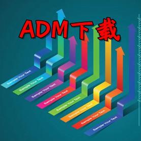 ADM下载神器(百度网盘极速下载)v8.2魔改版
