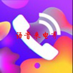 语音来电秀去广告版appv12.6安卓最新版