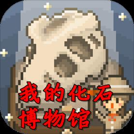 我的化石博物�^�o限金��荣�破解版1.0安卓版