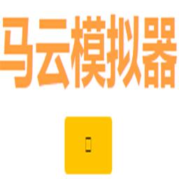 马云模拟器(花光马云的钱)1.0 最新版