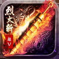烈火斩超v福利bt版v1.0.0安卓版