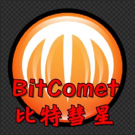 BitComet比特彗星下载器1.61.11.2绿色版