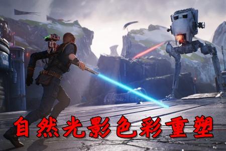 《星球大战绝地陨落的武士团》自然光影色彩重塑MOD
