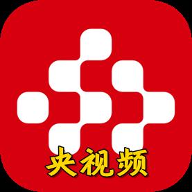 央��l�{光��直播app2020最新版