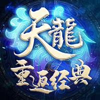 天龙重返经典无限金币元宝bt版v1.0.0高爆安卓版