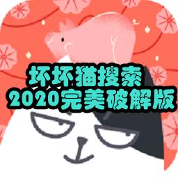 坏坏猫搜索2020完美破解版0.7.4 安