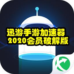 迅游手游加速器2020会员破解版5.1.12 安卓版
