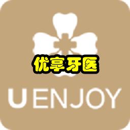 优享牙医(口腔健康服务)app1.6 安卓最新版