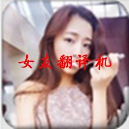 女友翻�g�C破解版appv1.0安卓版