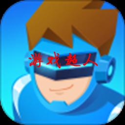 游戏超人王者荣耀曹操kpl限定皮肤插件appv1.6.1安卓版