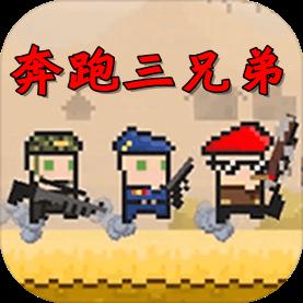 奔跑三兄弟�y�服��先�w�版1.1.3安卓版