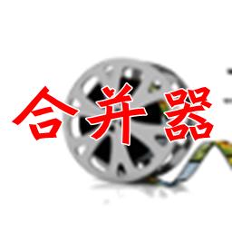 视频剪切合并器最新去广告12.3 绿色免安装版
