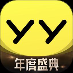 YY语音官方最新版v8.54.0.0电脑版