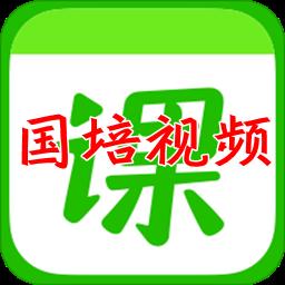 国培视频刷课神器1.0 绿色版