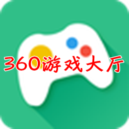 360游戏大厅无限宝石5.0.56 手机最新版