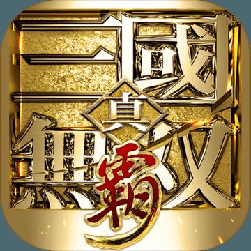 真三国无双霸 (光荣特库摩正版授权)1.0安卓版