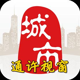 通�S�窗智慧城市���app6.3.1手�C版
