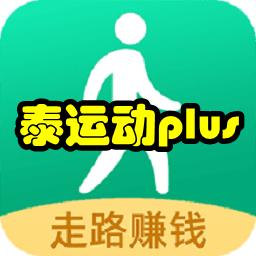 泰运动plus走路赚钱手机版1.0 安卓版