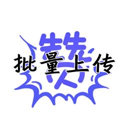 抖音批量上�鞴ぞ呙赓M版1.0 �G色版