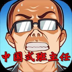 中国式班主任taptap抢先体验版1.0安卓手机版