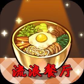 流浪餐厅厨神无限金币破解版1.0.2安卓汉化版