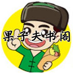 果子夫���w(�勇�小�f免�M��x)1.0 安卓最新版