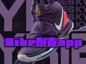Nike耐克app预览图