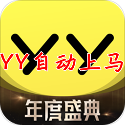 YY自动上马甲助手辅助1.0 手机最新版