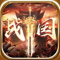 幻世战国满v无限元宝破解版v1.0.0安卓版