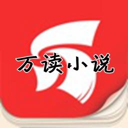 万读小说vip去广告破解3.3.3 安卓最新版