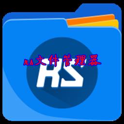 rs文件管理器去广告破解版appv1.4.0官网版
